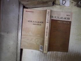 道教文化的阐释 刘嗣传道教文集  。