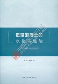 低温混凝土的水化与性能 9787112231799 刘军 徐长伟 中国建筑工业出版社 蓝图建筑书店