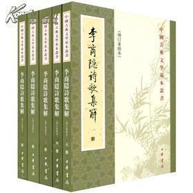 李商隐诗歌集解(全五册)  增订重排本
