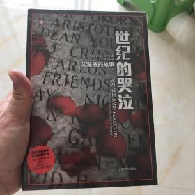 译文纪实:世纪的哭泣·艾滋病的故事