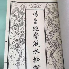 清代风水地理大师手抄《杨曾绝学风水秘断》
