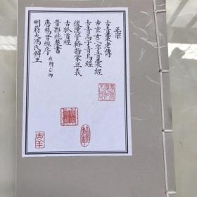 清代名师<吴昭著>秘传精抄《地理正宗青囊老传》一册全内容