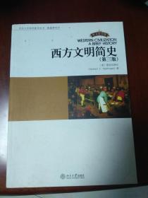 西方文明简史 第三版 快递3公斤7元