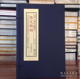 阴宅总论 子部珍本备要第186种一函一册 竖版繁体 宣纸线装古籍周易易经哲学九州出版社