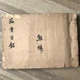 中医秘方 医案写本   精美