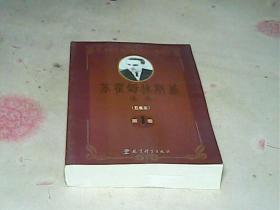 苏霍姆林斯基选集(五卷本)(第1-5卷全)