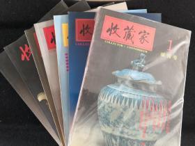 收藏杂志~~~~~~~收藏家杂志1--30期【16开  彩图共30册】