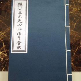 清代名店让华楼精抄《正宗杨公三元水法秘诀》一册全