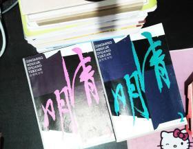 清明 文学双月刊 1984年第2、3期 【2本合售】