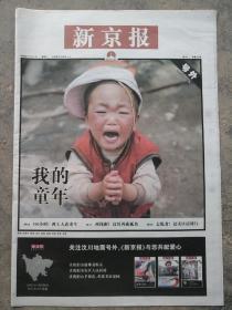 2008年5月17日  新京报   号外