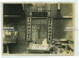 民国时期街头简易的中医中药药铺老照片,15.2X11厘米,泛银