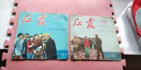文革老唱片中国人民解放军前线歌剧团演唱四幕歌剧【红霞】存二,三,五,3张合售