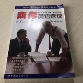 商务英语选读