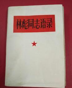 64开《林彪同志语录》(延边,302页完整,毛林合影一张,林题1张,扉页有水渍,其余完好)