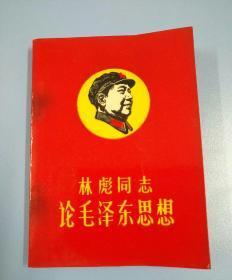 64开压膜纸皮《林彪同志论毛泽东思想》(153页完整、干净,1张林像,1张林题,高等军事学院编印)