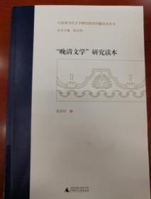"""""""晚清文学""""研究读本"""
