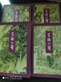 《笑傲江湖》三联二版