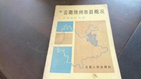 云南地州市县概况:曲靖地区分册