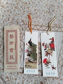 1956年汉字简化表,艺术书签两个,有封袋