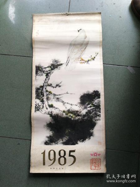 ��浜��靛��绠″������涔�涓�骞�1985骞存����