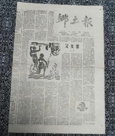 《乡土报》(1989年4月28日)8开8版。
