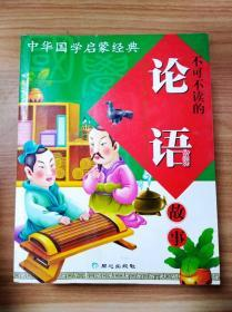 ER1052481 不可不读的论语故事--中华国学启蒙经典【书内有读者签名】