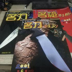国内第一种发烧枪械读物:名枪别册 2001年第4辑,名刀利刃2001年第6辑,名刀2002年7月,3本合售