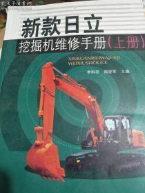 新款日立挖掘机维修手册(上册)