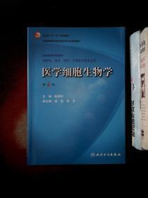 医学细胞生物学(第4版)含光盘