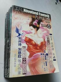 恐龙九州幻想(2006年第1、2、3、4、5、6、7、10、11期)9本合售