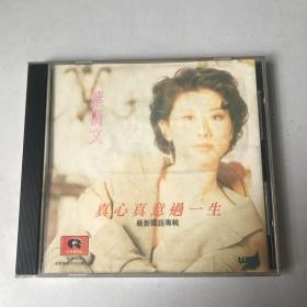 真心真意过一生--叶倩文专辑CD---歌曲11首