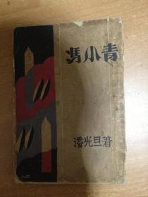 冯小青:一件影恋之研究
