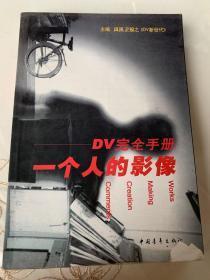 《DV完全手册~一个人的影像》