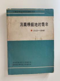 (吉林青年运动历史资料丛书)洮南根据地的青年 1945-1949