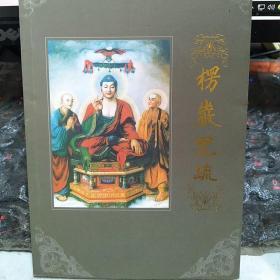 楞严咒疏  32开简体横版 (清)续法大师