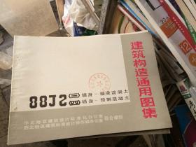 建筑构造通用图集(共19册)和售