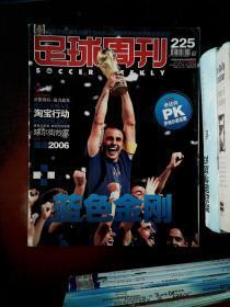 足球周刊 225