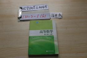 高等数学 第六版上册