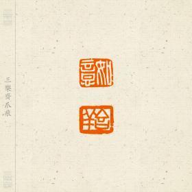 连珠印 吉语印  篆刻  闲章  印文  如意吉祥