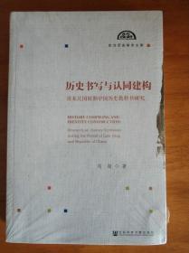 历史书写与认同建构:清末民国时期中国历史教科书研究。