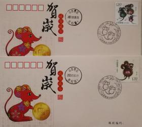 鼠,老鼠,生肖实寄封,2020-1庚子年邮票首日封一套2枚