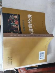 香港的经济 二