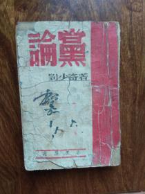 论党(红色收藏)