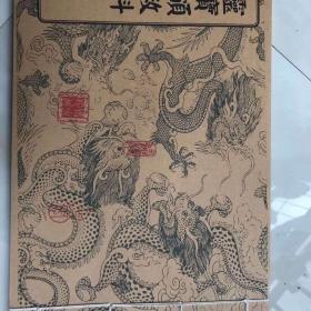 《灵宝颁赦科》灵宝颁发赦科 符咒秘法 线装本