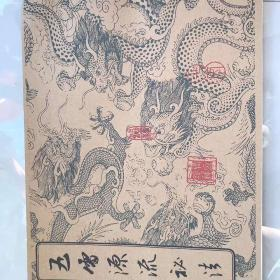 明或清秘传手绘奇书诸雷神帅秘诀易明、剖身之造化五雷源流秘法