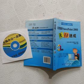中文版PowerPoint 2003七日速成