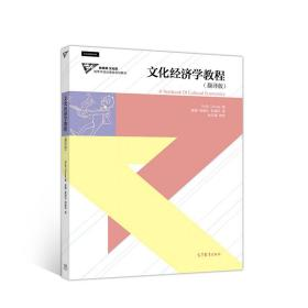 文化经济学教程(翻译版)