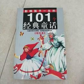 黄金畅销版·影响孩子一生的101个经典童话