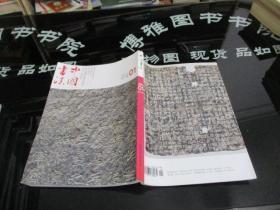 中国书法2013年第01期    正版现货  品如图   35-4号柜