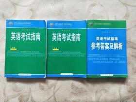 英语考试指南【上下册】十 英语考试指南参考答案及解析【3本合售】